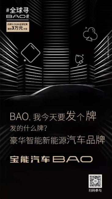 """宝能新能源汽车""""全球寻BAO""""活动背后的深意"""