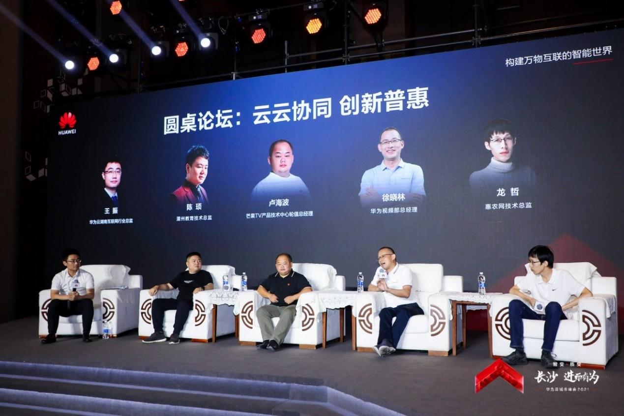 华为云+华为终端云,云云协同,探讨湖南互联网创新发展新姿态