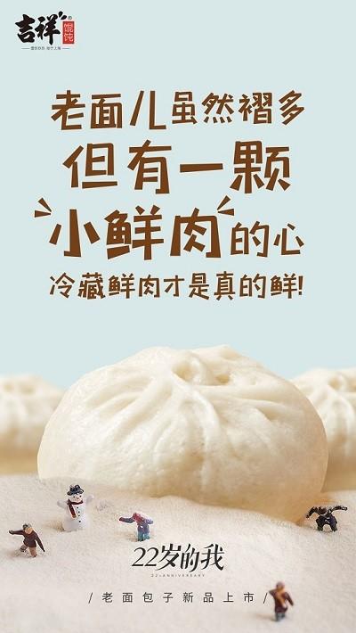 传承千年工艺,吉祥馄饨突破老面发酵技术