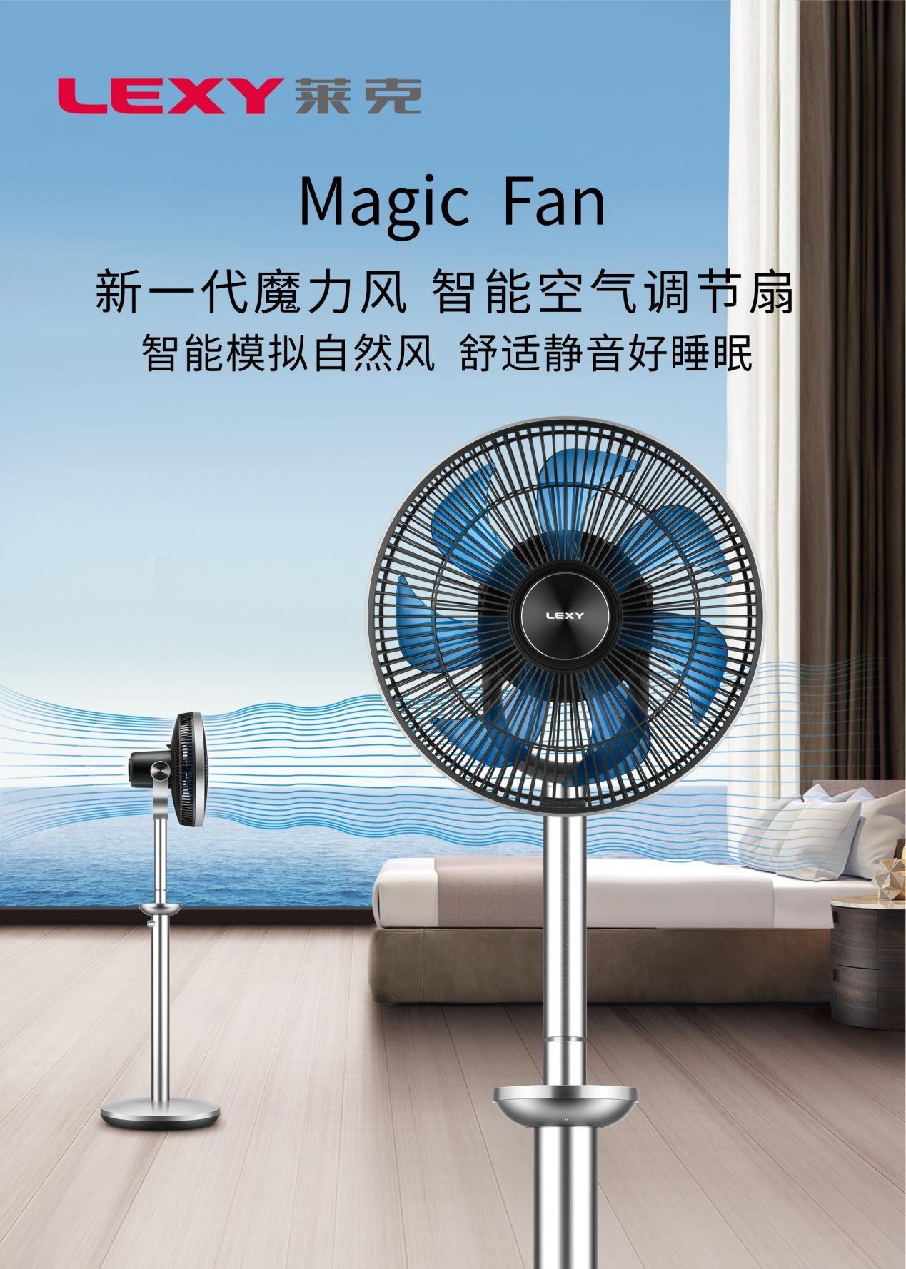 莱克空气调节扇F701,全屋控温的顶级体验