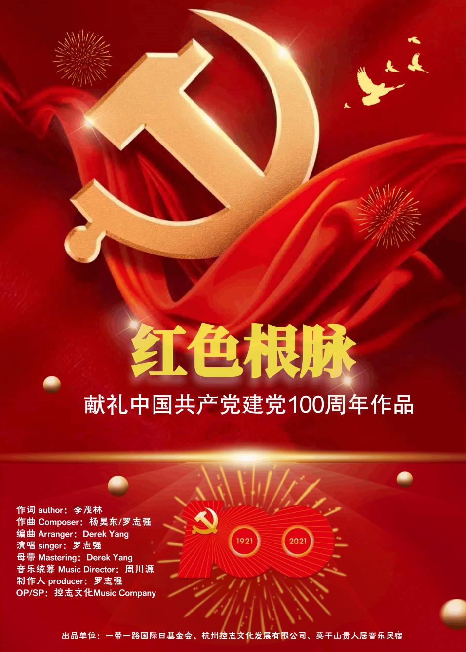 《红色根脉》献礼中国共产党建党100周年作品 党庆特辑