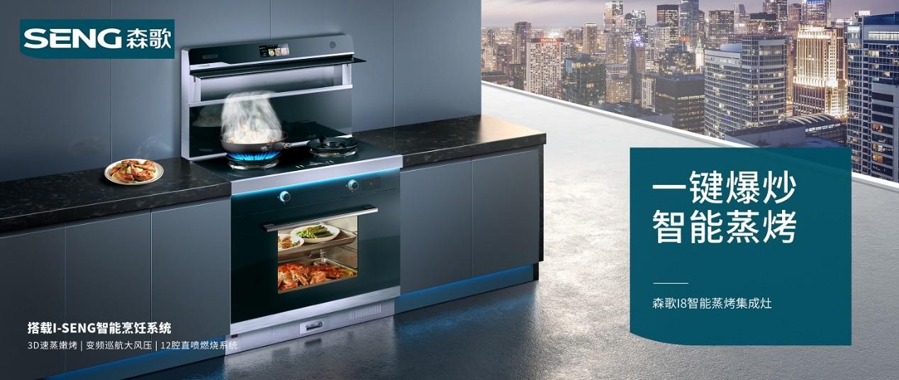 蒸箱和烤箱哪个好?蒸烤箱品牌十大排名,森歌智慧厨电造就理想厨房-产业互联网