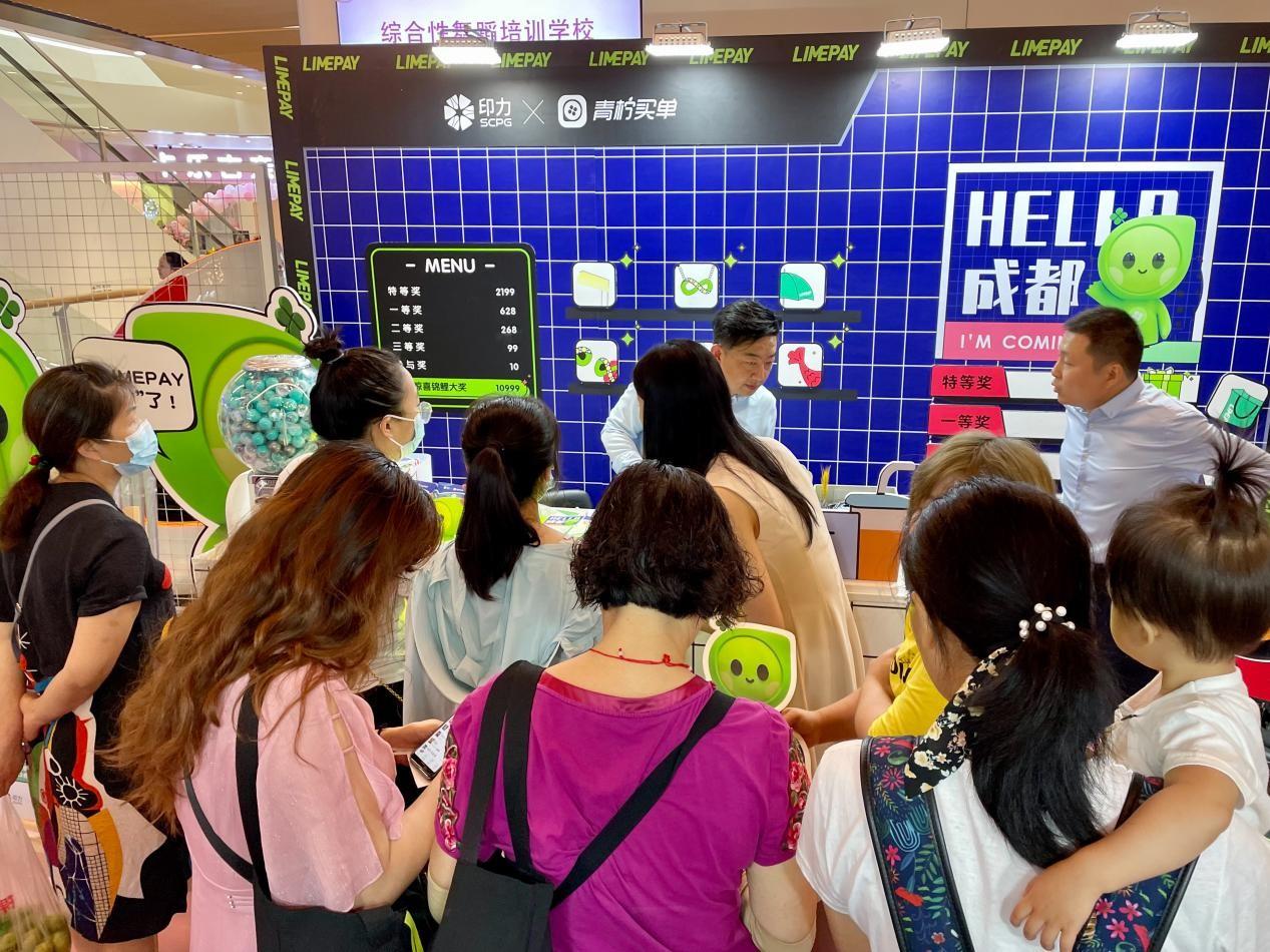青柠买单携手成都印象城,最高助力商户营业额提升280%-产业互联网