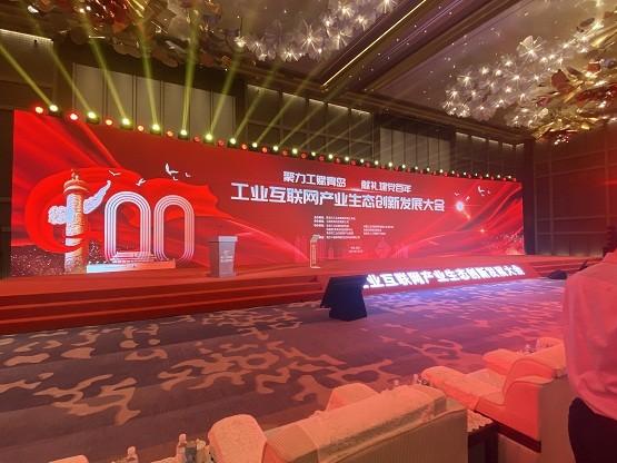 华正信息携泰和智慧园区案例亮相工业互联网大会