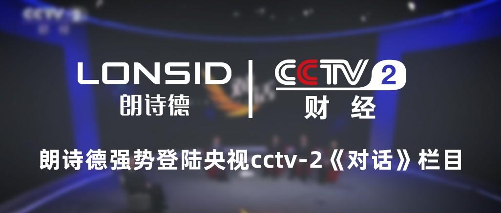 朗诗德登陆央视CCTV-2《对话》栏目,云上共创澎湃未来