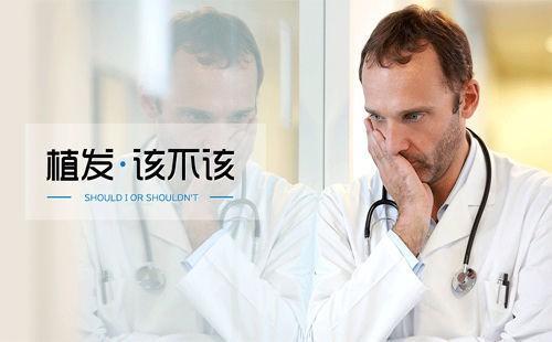 西安科植医疗美容:如何选择植发医院?