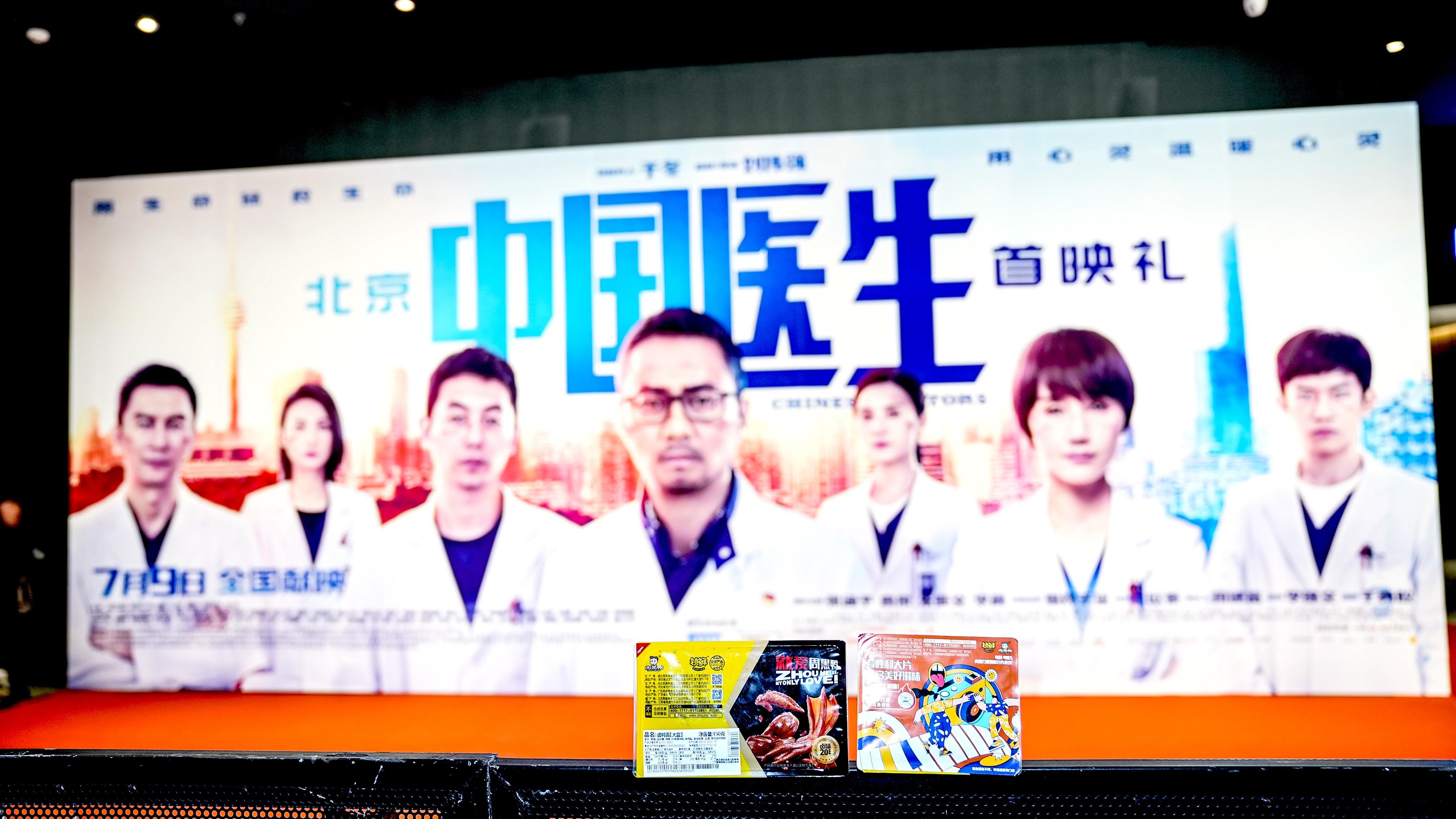 不忘初心 电影《中国医生》合作伙伴周黑鸭 展现企业社会责任