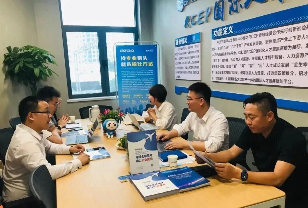 锐仕方达青岛公司入驻RCEP国际人才服务中心