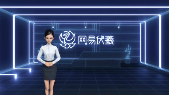 打造智能行业新生态,网易伏羲发布金融数字员工——小杭
