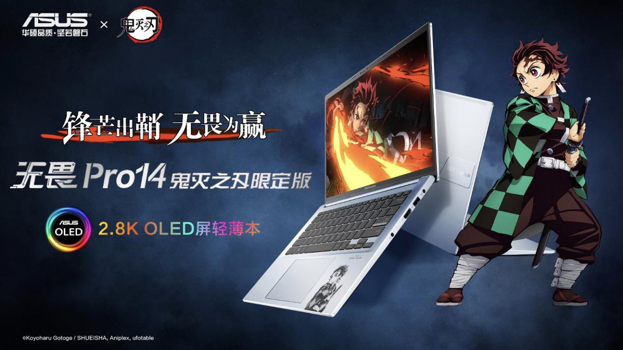华硕无畏Pro14鬼灭之刃限定版开售,预定场面分外火爆 业内 第4张