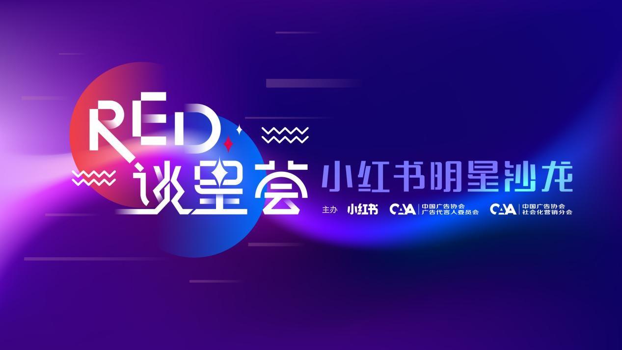 RED谈星荟 ,小红书明星沙龙成功举行!