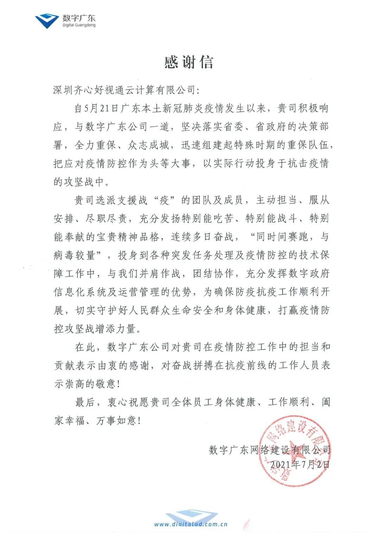 """好视通云视频会议与广东并肩战""""疫"""" 收获数字广东感谢信"""