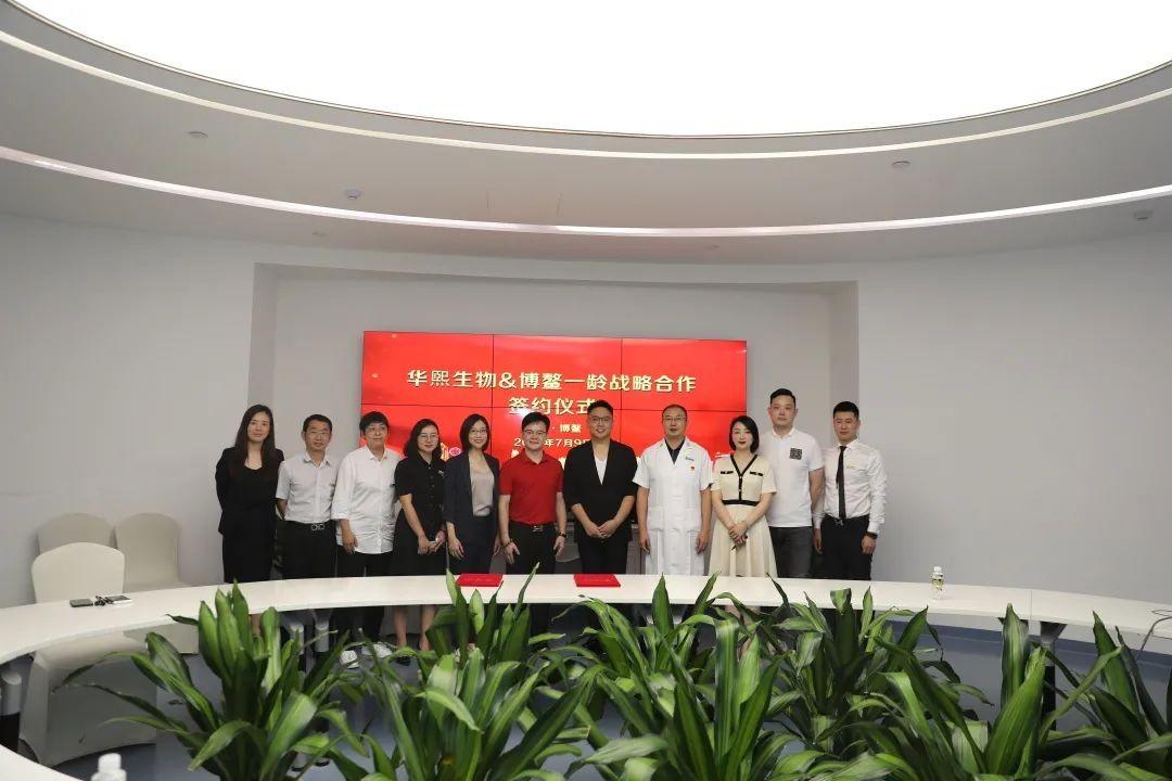 博鳌一龄与华熙生物战略合作签约 推动医美创新技术在先行区落地