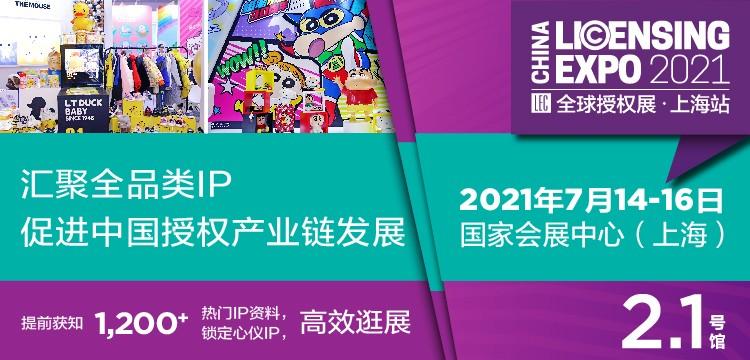 2021全球授权展•上海站(LEC)汇聚全球1200+热门IP,助品牌有效提升产品竞争力