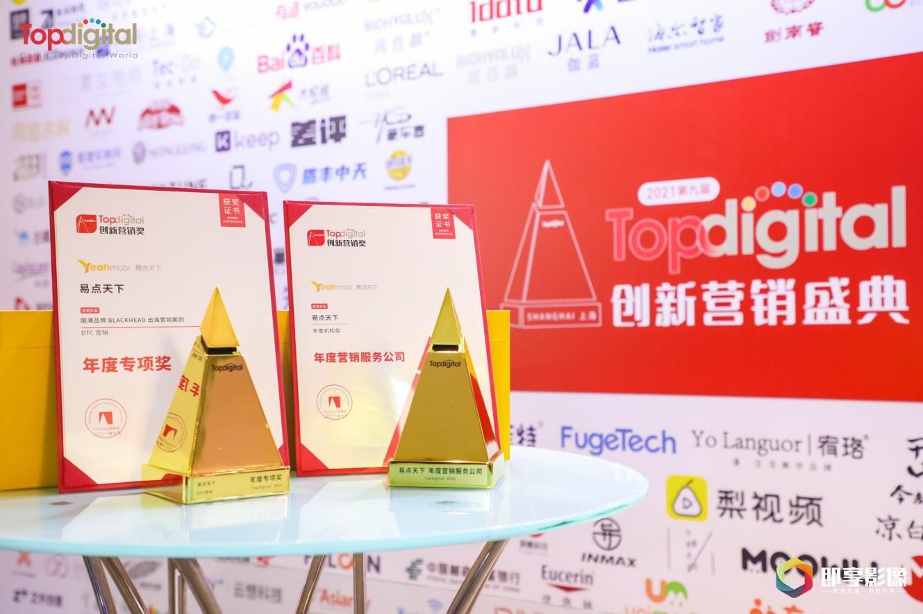 2021年TopDigital创新盛典落幕 易点天下斩获2项大奖