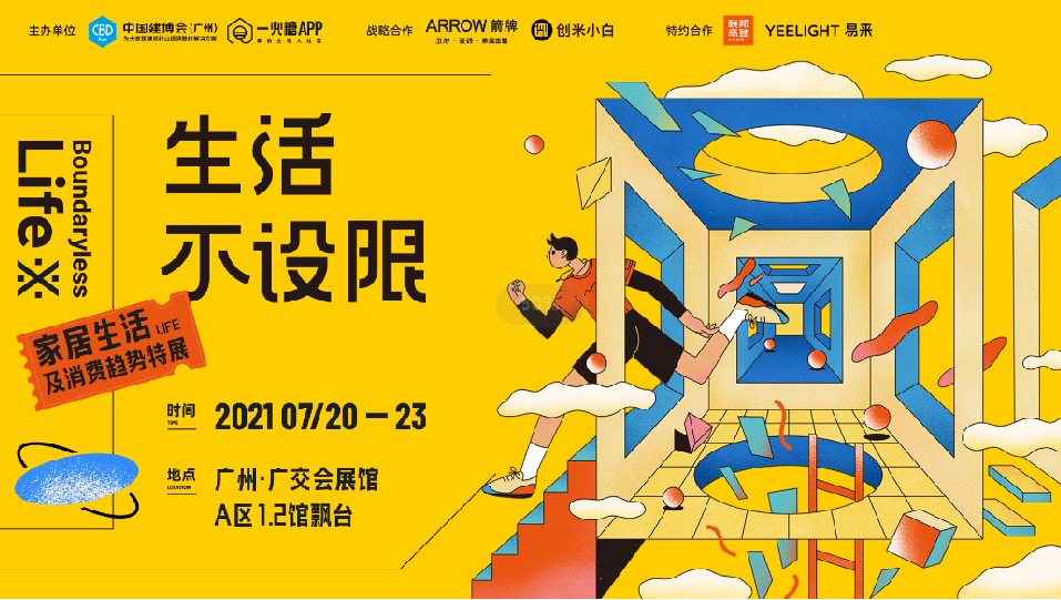 2021亿同了不起|TATA木门诚邀您共聚中国建博会