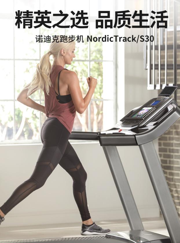 """爱康icon NordicTrack跑步机怎么样?""""爱跑""""的职场精英都爱TA!"""