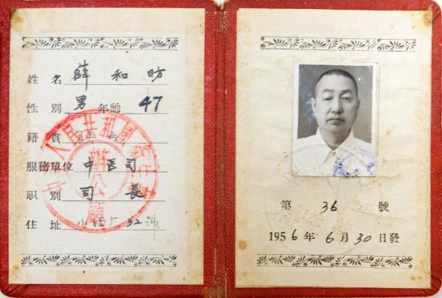 中国中医药发展史必须澄清的一个问题