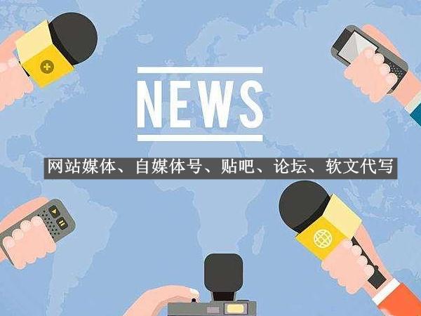 新媒体新闻的形式有哪些