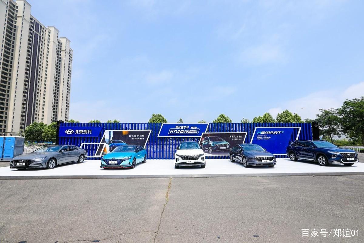 北京现代开启嘉年华,带来不一样的现代