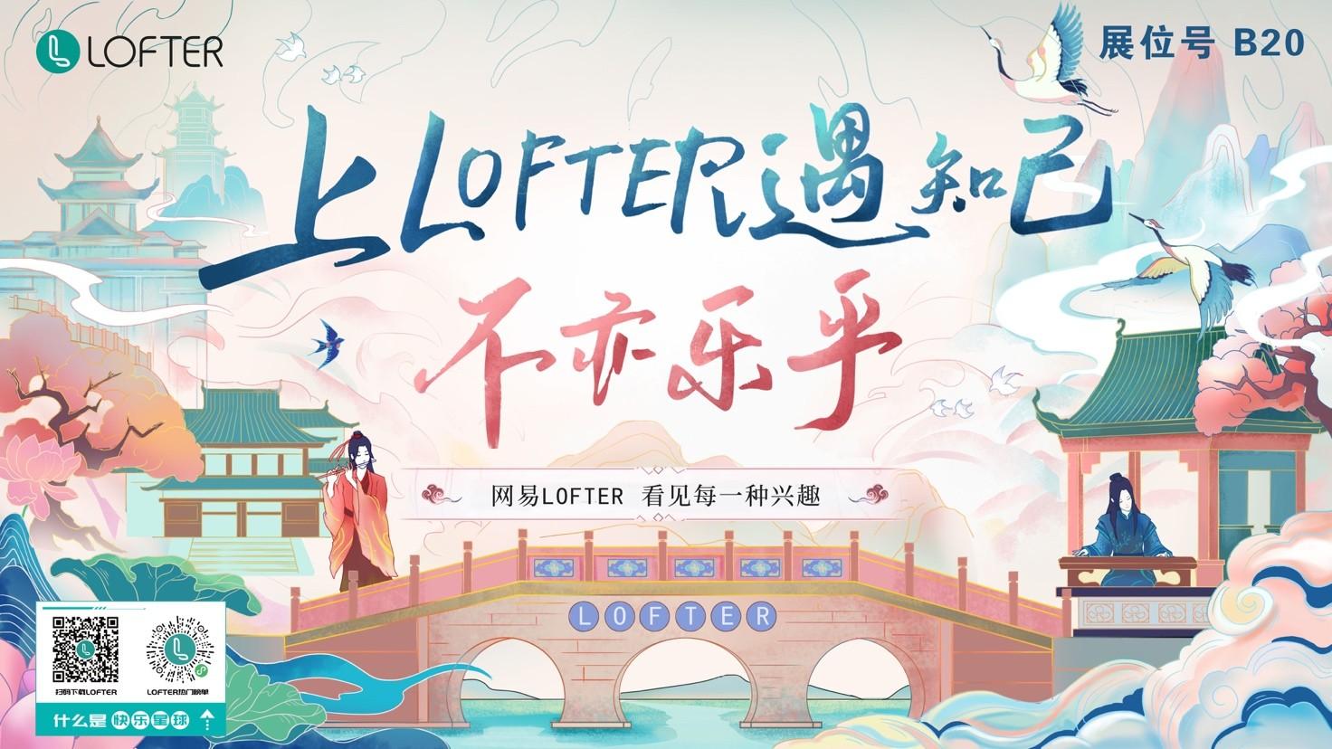 让中国风因年轻而精彩!网易LOFTER携百部佳作打造国风展台亮相CCG EXPO 2021