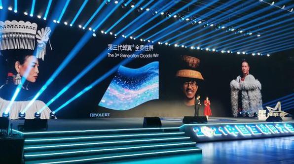柔宇携手民族服饰亮相中国互联网大会 全柔性屏成民族文化最佳载体