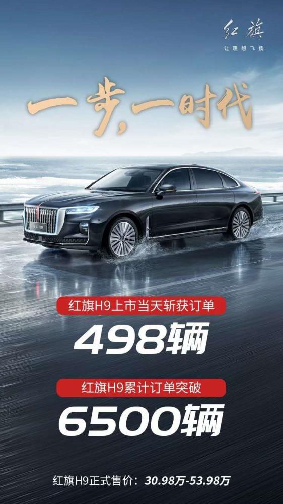 徐留平指挥,红旗新车组队作战,抢攻20万销量目标