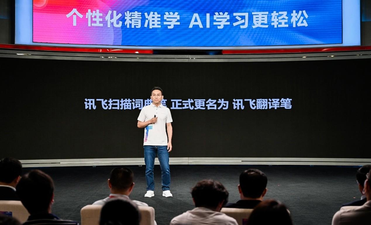 强大功能缔造AI教育硬件新力量,科大讯飞翻译笔S11问世