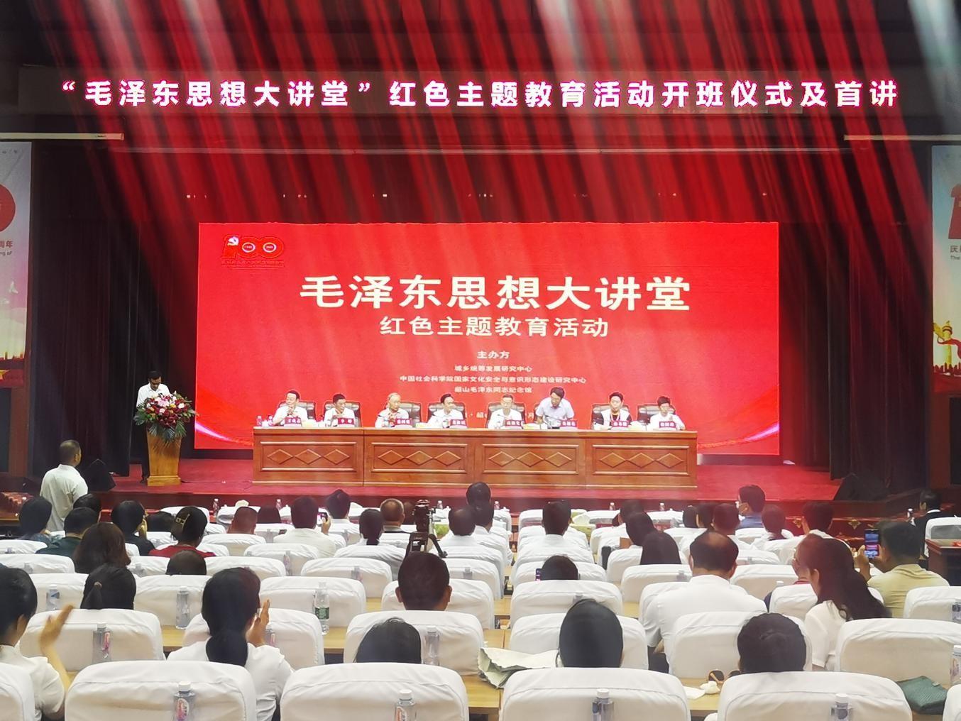 """""""毛泽东思想大讲堂""""红色主题教育活动在韶山开讲"""