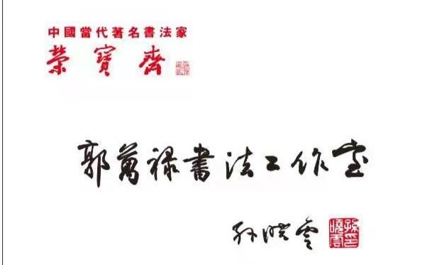 丹青追梦 水墨本色-中国当代书画名家郭万