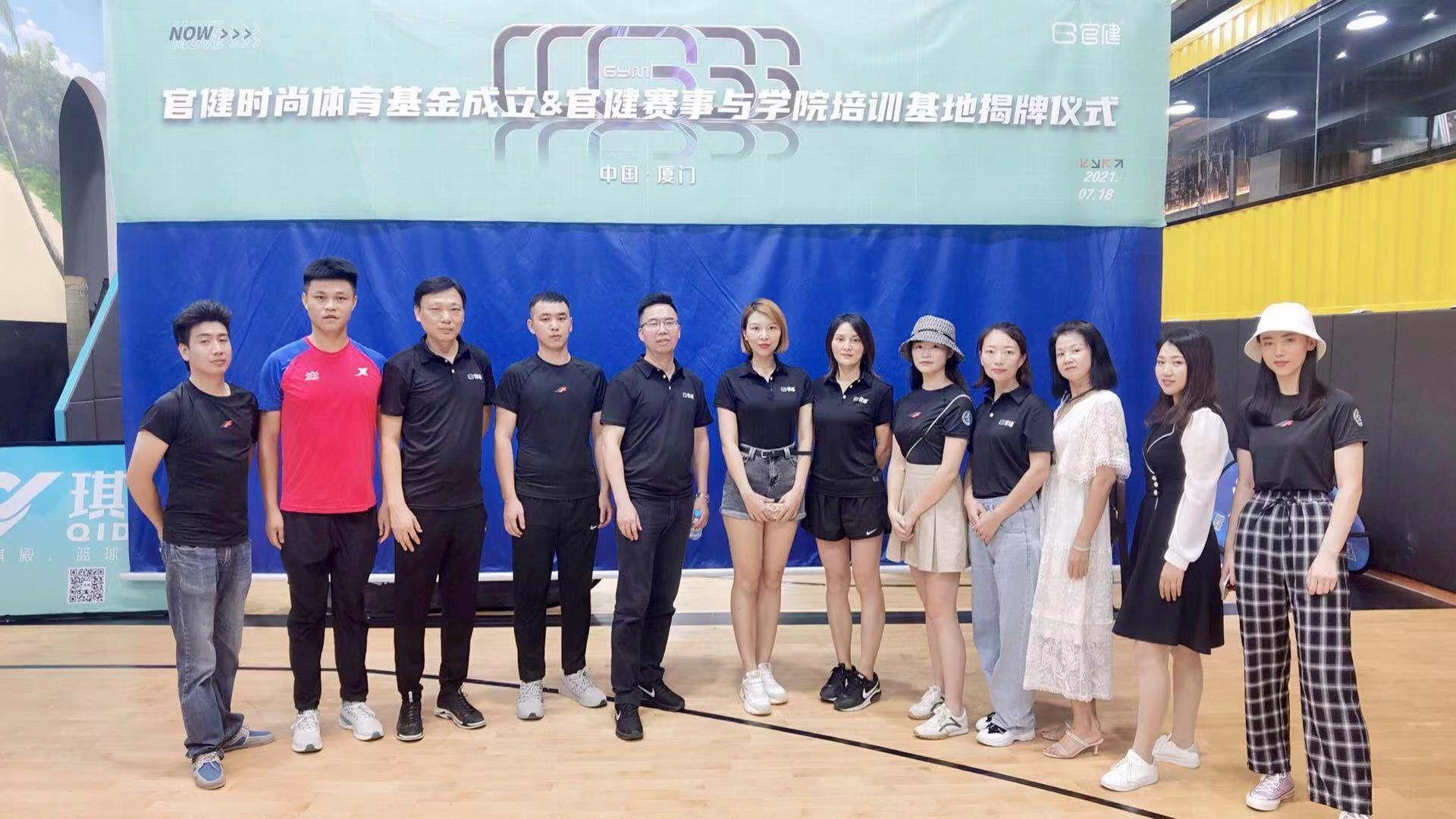 热烈庆祝:官健时尚体育基金官健赛事与学院基地揭牌仪式成功举行