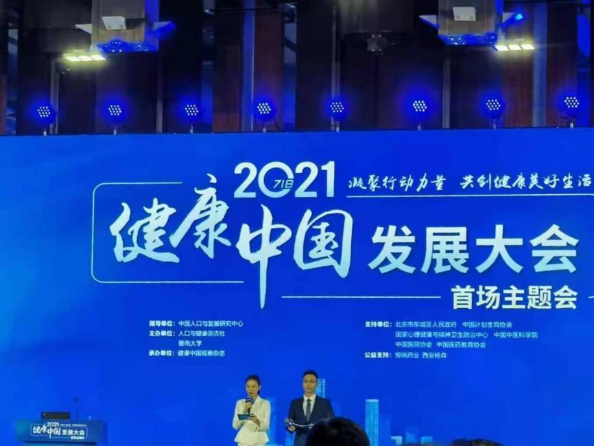 莆田福德医院受邀参加健康中国研究大会
