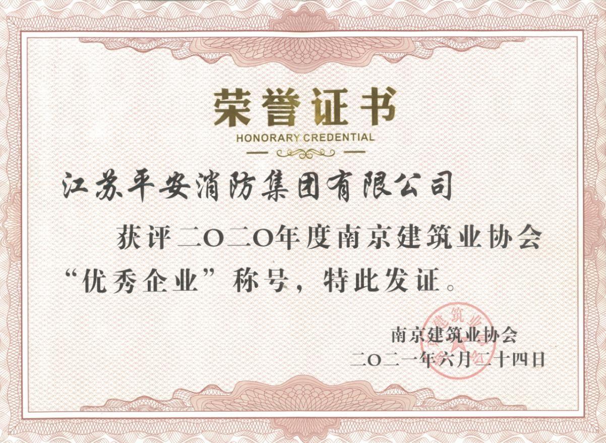 """江苏平安消防集团有限公司荣获2020年度南京建筑业协会""""优秀企业""""称号"""