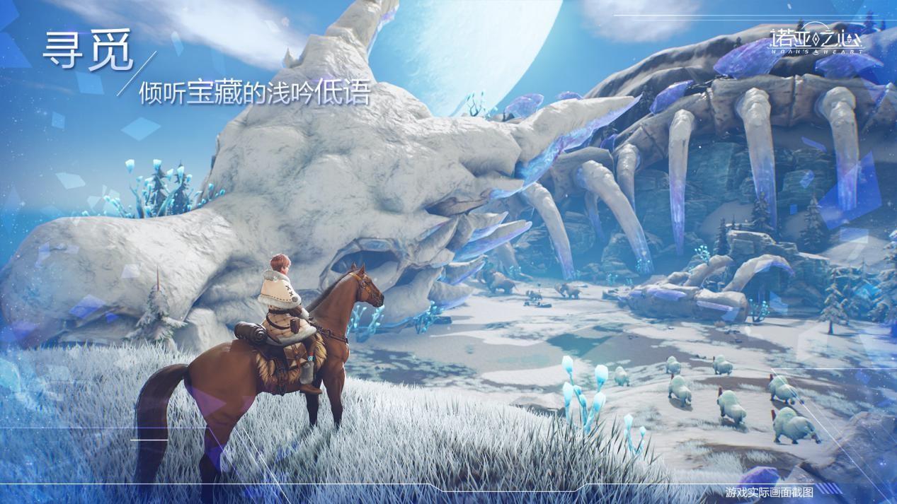 """月20日《诺亚之心》手游内测,一起来开启环绕星球的冒险!"""""""