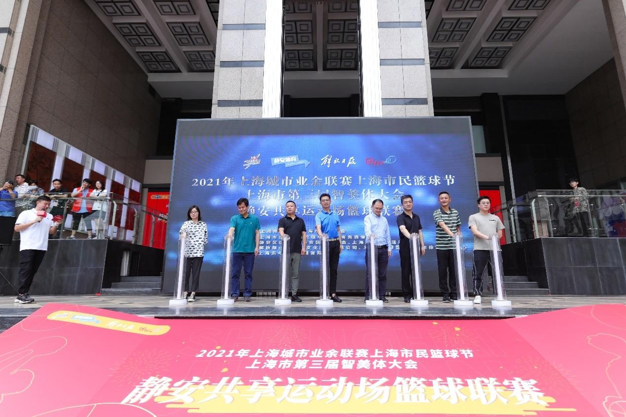 上海城市业余联赛与智美体大会的首次结合 暨市民篮球节国际静安共享运动场篮球联赛开赛仪式