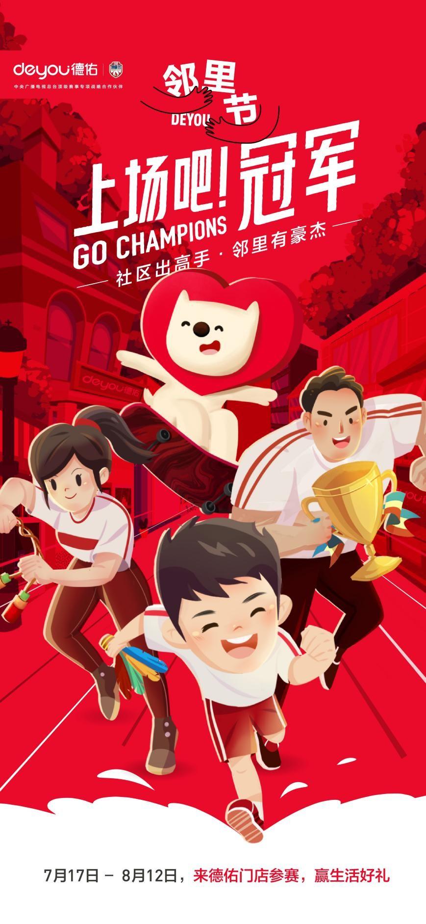 第三届德佑邻里节开幕:将奥运精神带进每个门店