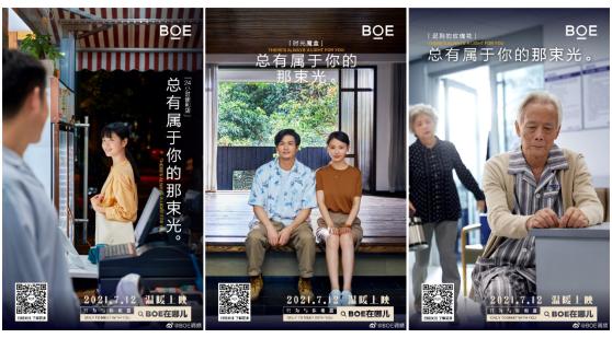 科技企业转型拍电影?京东方微电影温情呈现万物互联的美好生活