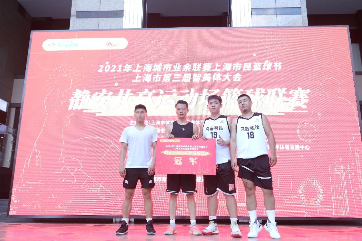 上海城市业余联赛与智美体大会的首次结合暨市民篮球节国际静