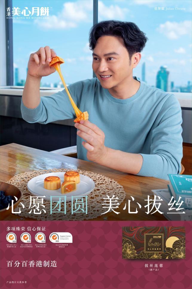 有「心意」更有「新意」的香港美心拔丝莲蓉月饼