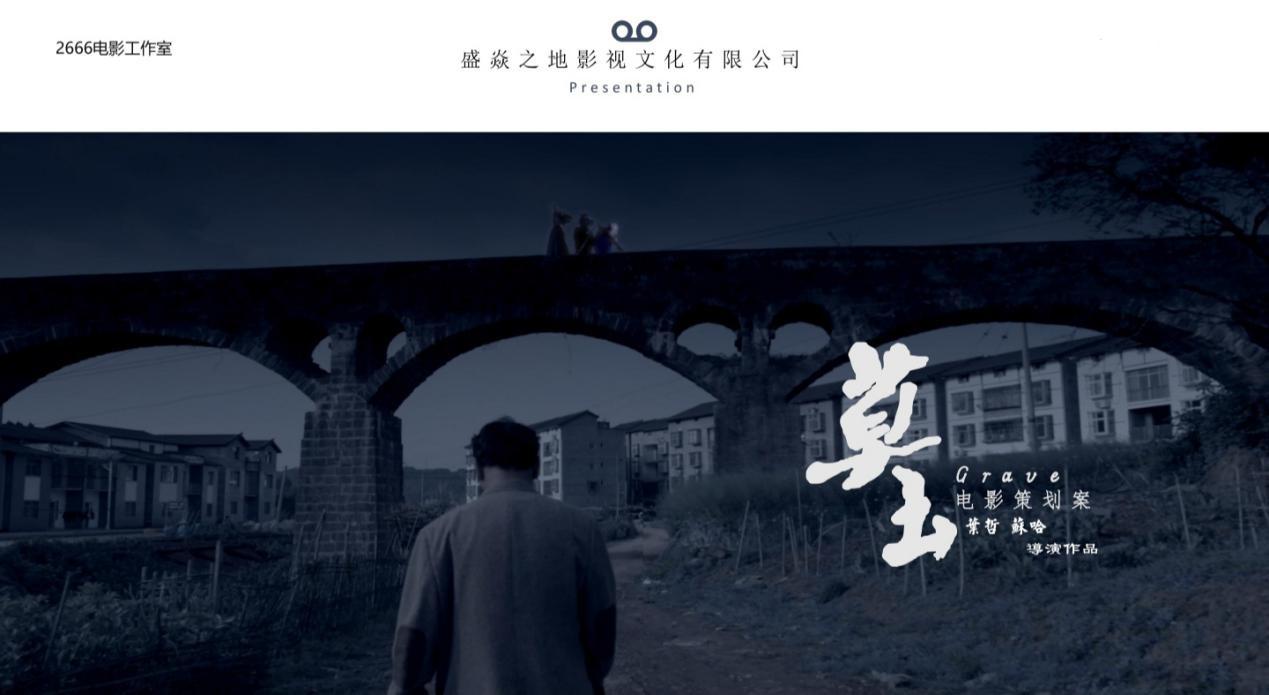 青年导演叶哲 苏哈新片《莫土》开机在即