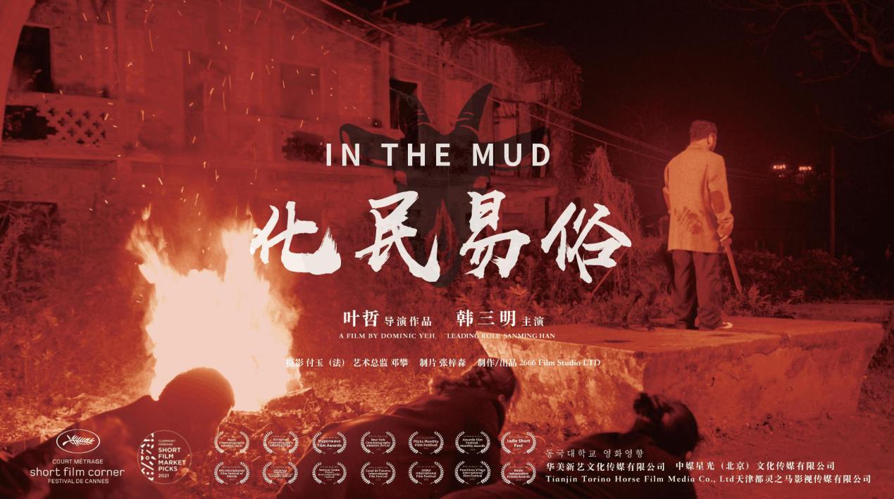 叶哲苏哈新片《莫土》与美国斯派克达成战略合作