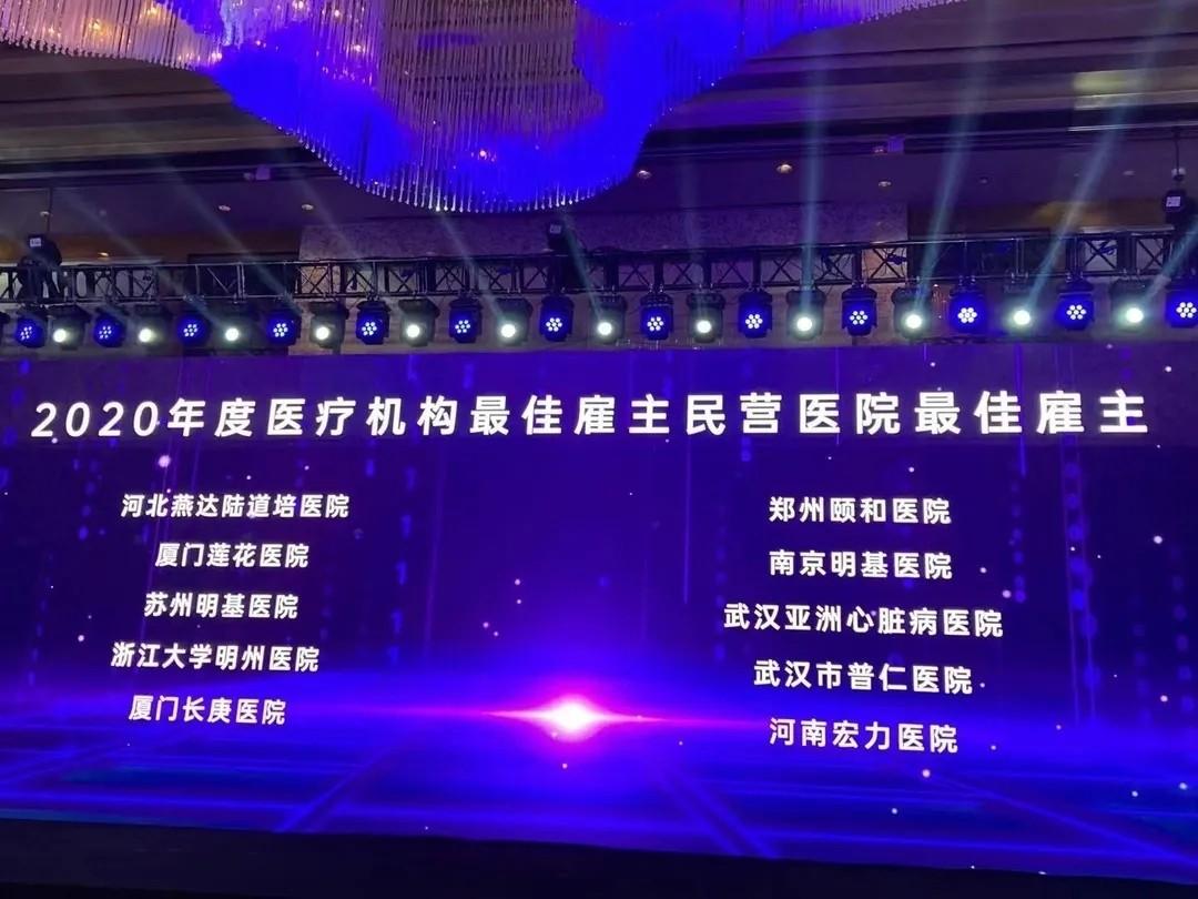 喜报!热烈祝贺苏州明基医院荣获2020年