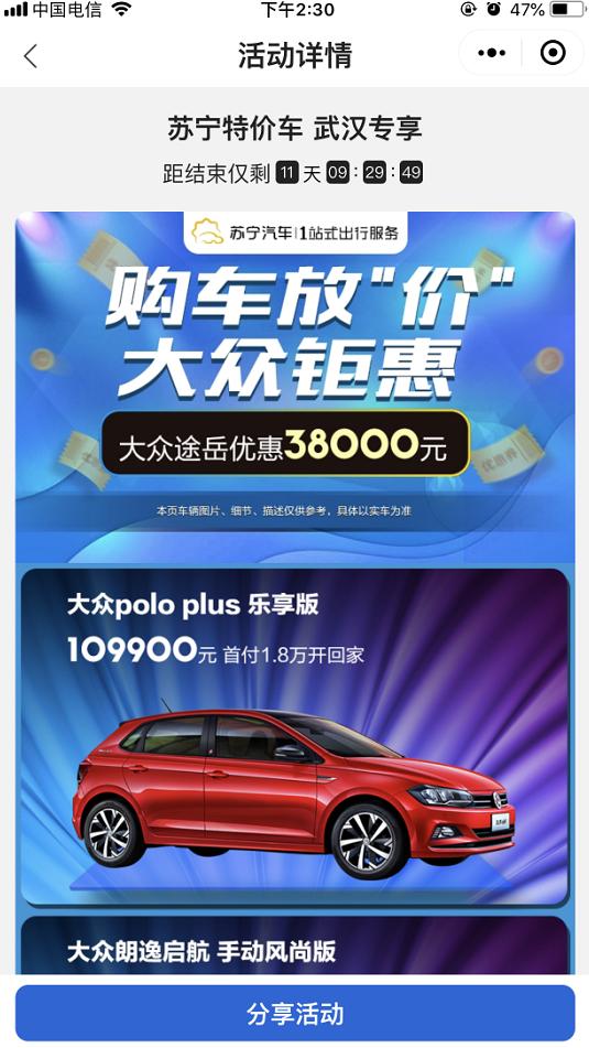 24期免息、60期超低月供,苏宁汽车全国特价车优惠再加码