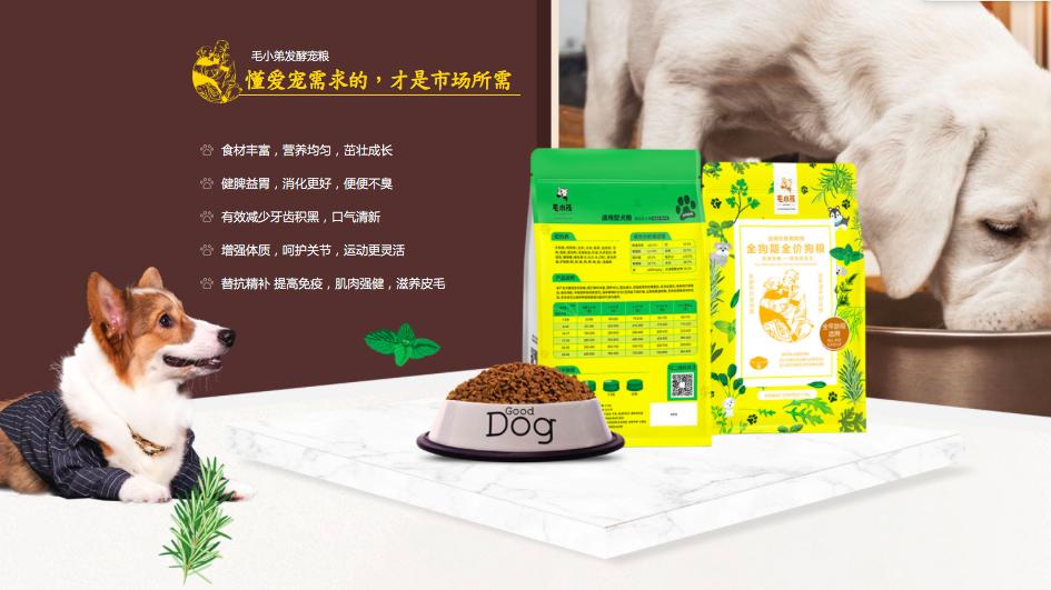 宠物健康茁壮的秘笈:毛小弟宠物食品