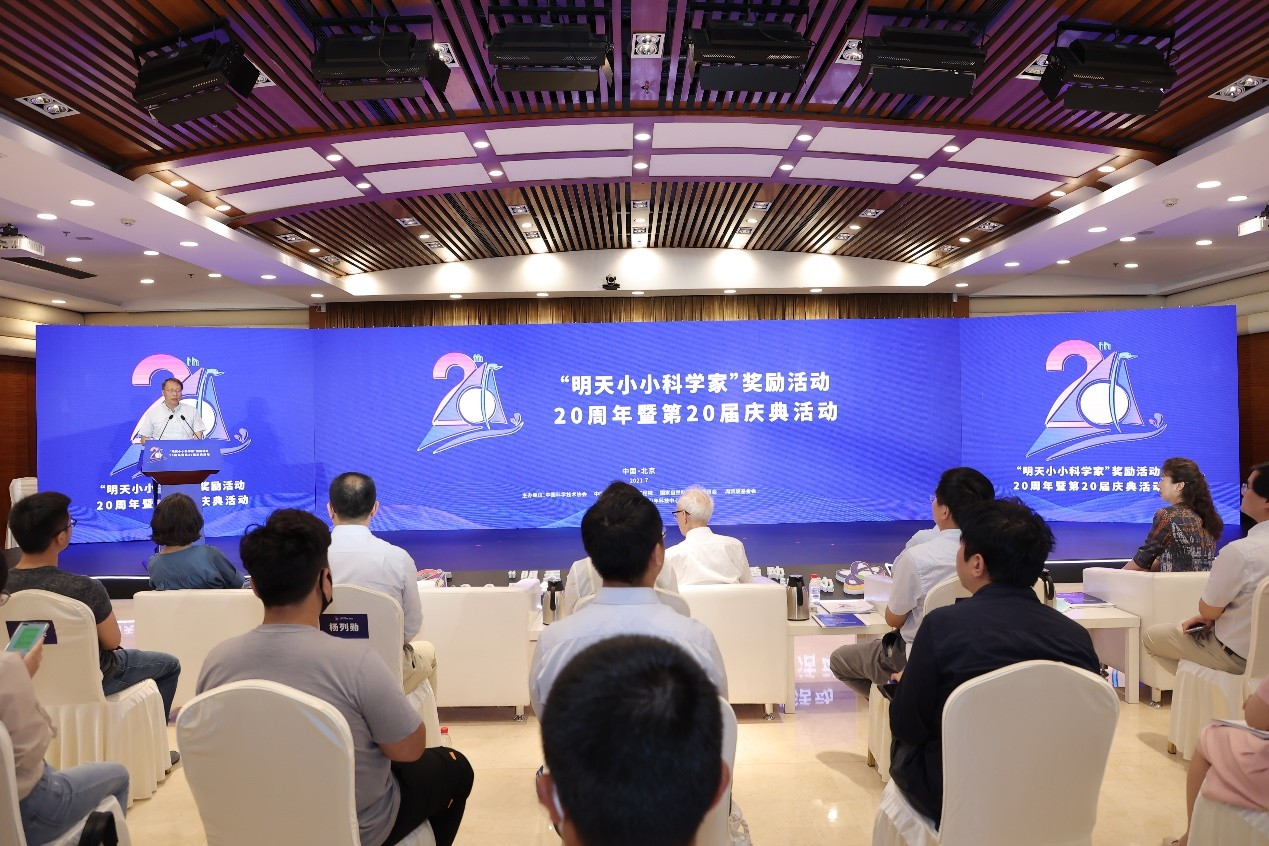 """""""明天小小科学家""""奖励活动20周年 暨第20届庆典活动在京举行"""