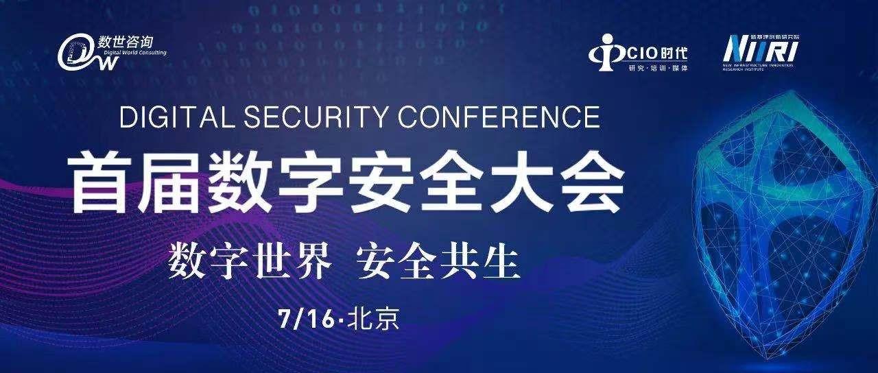 数字世界 安全共生 | 通付盾出席首届数字安全大会