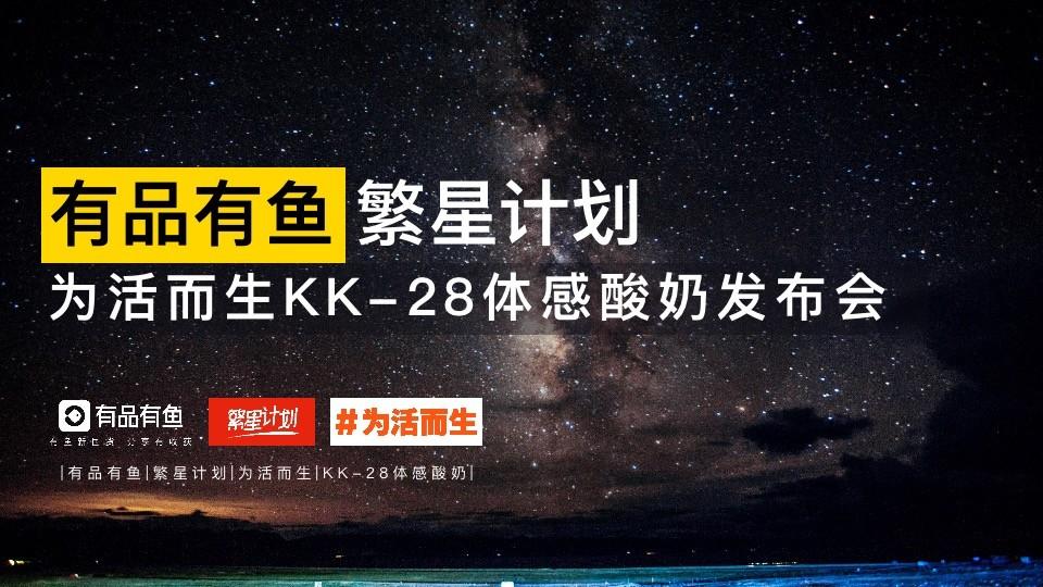 """扛起""""新国货""""大旗—kk-28体感酸奶发布会隆重召开"""