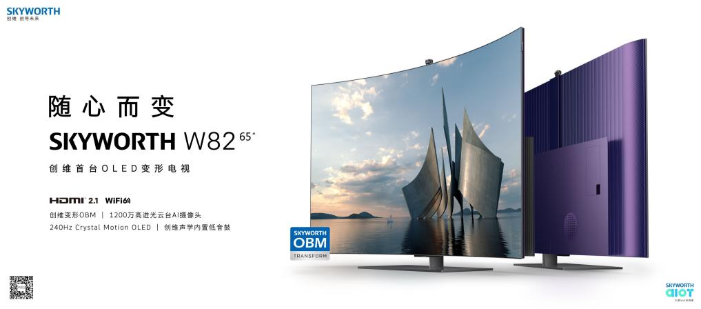 创维W82:创维变形OBM™技术,电视形态曲直可变