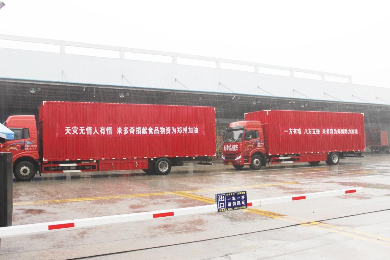 河南米多奇食品有限公司捐献食品物资,为郑州加油!