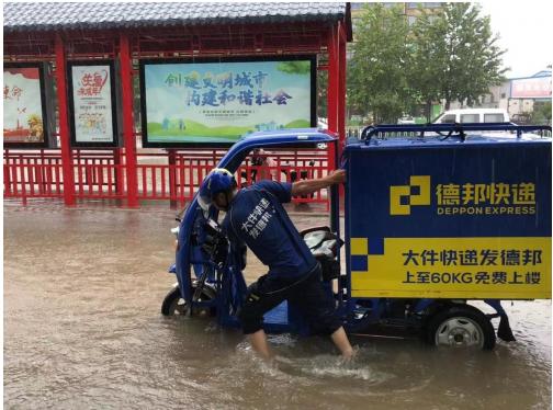 郑州挺住!千年一遇特大暴雨,德邦快递出动紧急抗洪救灾措施